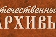 ПУБЛИКАЦИЯ В НАУЧНО-ПРАКТИЧЕСКОМ ЖУРНАЛЕ  «ОТЕЧЕСТВЕННЫЕ АРХИВЫ», 2021 г.